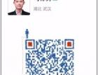 武汉市劳动争议纠纷、劳动合同争议纠纷专业代理律师