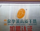 成都金挚莱洗涤设备公司加盟 干洗 投资 1-5万元