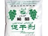 翠绿牌 葡萄促干剂