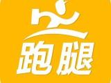 北京專業跑腿服務 代投標報名 代蓋章 異地代辦 專業10年