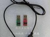 PL-2303HX写频线加工 手机线