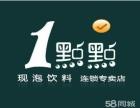 上海一点点奶茶怎样加盟/一点点奶茶饮品还可以加盟么