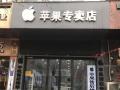 苹果全系列销售售后维修服务