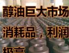 专业机械设备,安全规范生产,生物醇油家家都用