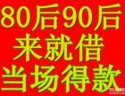 南京急用钱凭身份证来就借,8090后直接拿钱,息低下款快!!