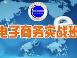 东莞市塘厦淘宝培训,塘厦电商培训,塘厦电子商务培训学校