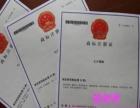 泰安商标注册 专利申请 ISO等 办理流程