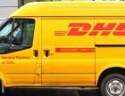 上海DHL,上海中外运敦豪,DHL国际快递