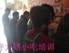 济宁小吃培训济宁甏肉干饭黄焖鸡培训