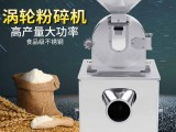 广州旭朗涡轮粉碎机-中药粉碎机-全能粉碎设备厂家直销出厂价