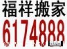 太原长途搬家,太原福祥搬家公司0351-6174888