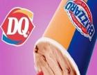 【dq冰雪皇后冰冰淇淋加盟】奶茶冰淇淋加盟店榜