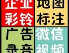 安阳企业彩铃制作商户地图标注业务办理