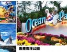 周末游香港海洋线2日