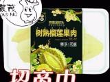 杭州中果食品大品牌农茂树熟榴莲肉厂家直批