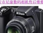 佳能数码相机售后维修中心,快速检测,更换原厂配件