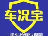 二手車價評估 車況檢測 事故車鑒定 專收北京用的天津車