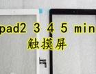 苹果平板 外屏维修 ipad2/3/4/mini