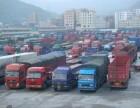 沈阳至全国货车出租 整车 货运 往返车 回程车