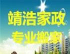 靖浩搬家专业居民搬家公司搬迁,长短途货运空调移机