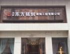 北京东方铭创装饰工程有限公司