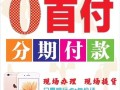 青岛在哪办苹果7套现地址,一般手续需要办多久?