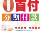 重庆哪儿可以借钱分期还,分期苹果X哪个平台好