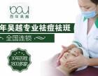 深圳青春痘(痤疮)的有效治疗方法