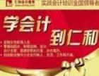 长沙河西仁和会计注册会计师培训机构