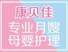 武汉康贝佳专业月嫂 育婴师 育儿嫂等母婴护理定制服务
