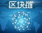 GMQ区块链平台招商