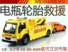 淮北汽车救援电话 /淮北24小时拖车 速度很快很快
