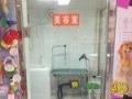 博然宠物医院犬只定点防疫--24小时服务
