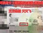 一手专业办理英美签证 特殊操作 出签