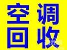 淄川空调回收,二手家电回收,液晶电视回收