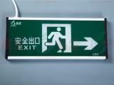 易发消防应急灯电源疏散指示灯