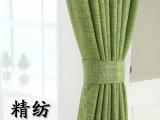 超厚定制客厅落地窗卧室纯色窗帘批发 绿色全遮光棉麻窗帘布特价