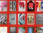 门头、发光字、水晶字、写真、喷绘、灯箱、显示屏等