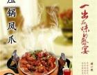 比黄焖鸡还要赚钱的项目,压锅菜做法河南黄焖鸡加盟
