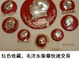 毛主席挂像红色收藏市场评估价