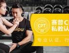 深圳市赛普健身教练教育培训机构