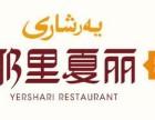 餐厅加盟店榜 耶里夏丽加盟多少钱