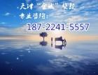 天津房屋抵押贷款优质服务