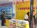 哈尼宝物母婴加盟,专业团队让您的店肆运营更高效