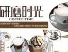 星巴克咖啡加盟店学技术_咖啡技术学习