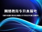 广州自考学习机构,天河专本套读多少钱,无忧选择