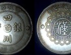 四川银币大足哪里可以私下交易