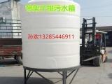 山东厂家5000升锥底塑料桶5吨锥底储罐搅拌罐排污水箱