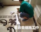 北京海淀区瓷砖美缝公司 北京海淀瓷砖美缝价格优惠