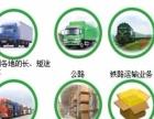 成都到湖南永州货运公司成都至永州物流专线